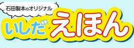 石田製本株式会社